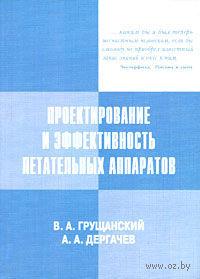Проектирование и эффективность летательных аппаратов. Василий Грущанский