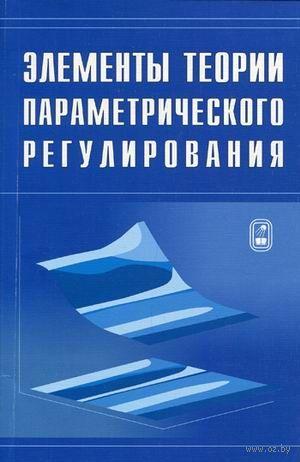 Элементы теории параметрического регулирования. Абдыкаппар Ашимов