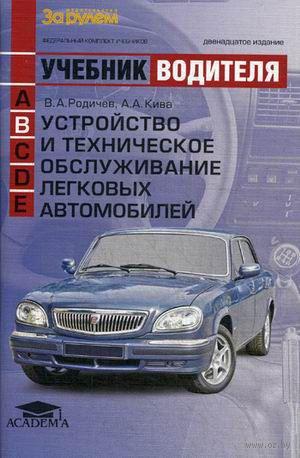 Устройство и техническое обслуживание легковых автомобилей. Вячеслав Родичев, Александр Кива