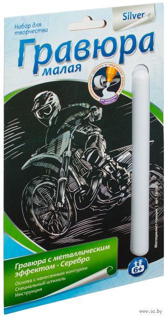 """Гравюра """"Мотоциклист-гонщик"""" (серебро) — фото, картинка"""