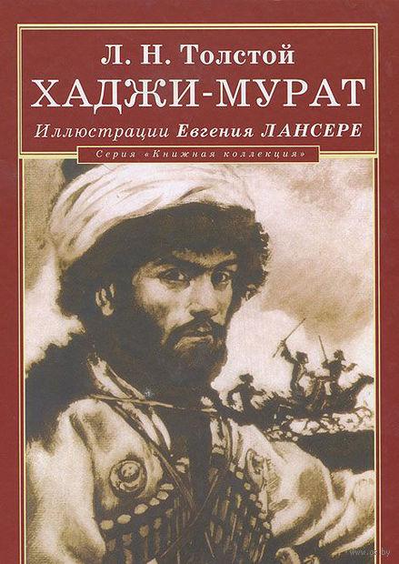 Хаджи-Мурат. Лев Толстой