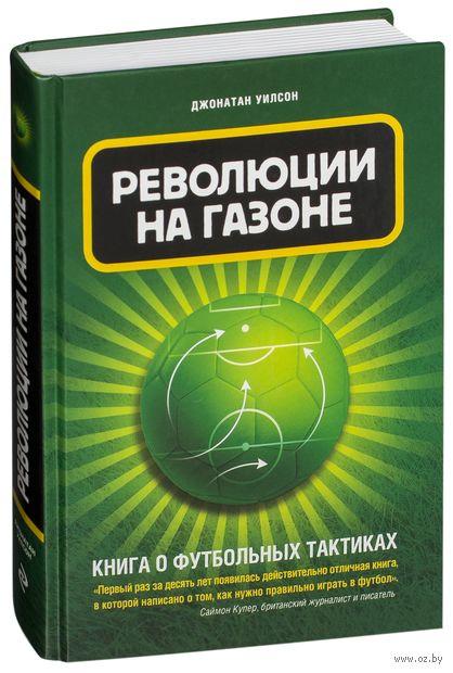 Революции на газоне. Книга о футбольных тактиках — фото, картинка