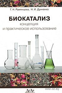 Биокатализ. Концепция и практическое использование. Галина Румянцева, Нина Дунченко