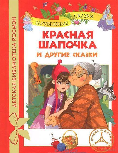 Красная шапочка и другие сказки. Братья Гримм, Ганс Христиан Андерсен