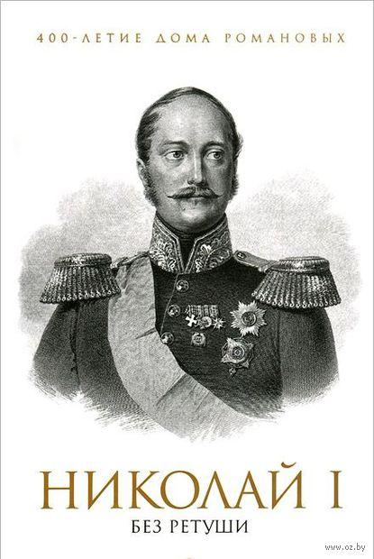Николай I без ретуши. Яков Гордин