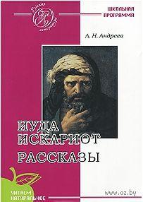 Иуда Искариот. Рассказы. Леонид Андреев