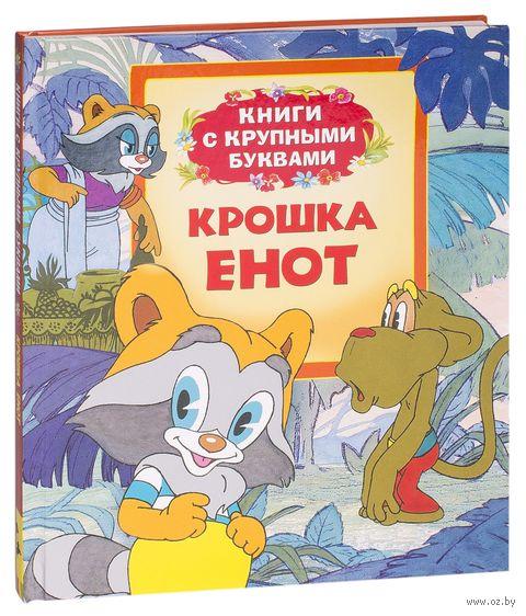 Крошка Енот. Лилиан  Муур, Екатерина Карганова