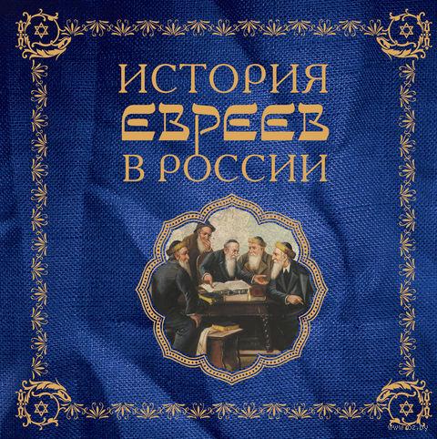 История евреев в России. Алина Ребель