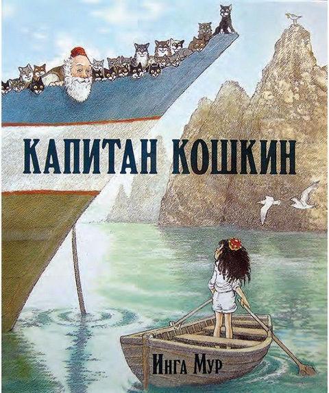 Капитан Кошкин. Инга Мур