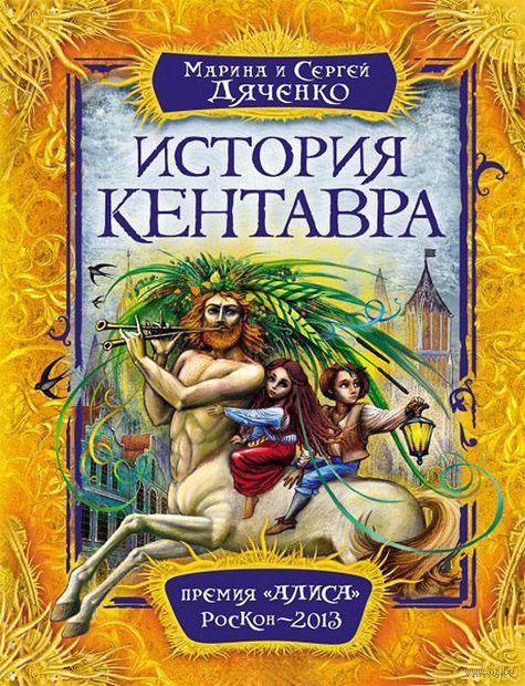 История Кентавра. Сергей Дяченко, М. Дяченко