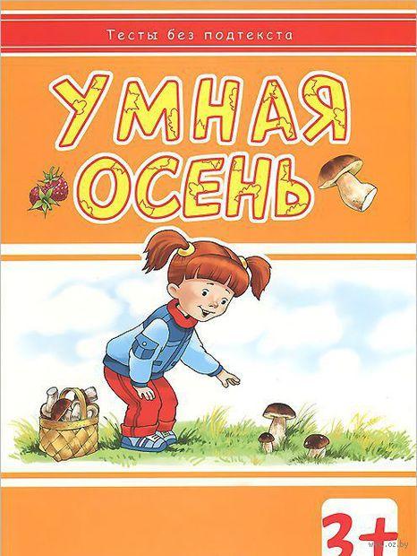 Умная осень. Ирина Мальцева