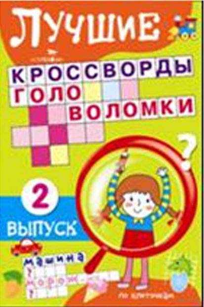 Лучшие кроссворды и головоломки. Выпуск 2