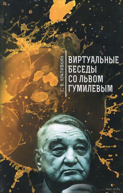 Виртуальные беседы со Львом Гумилевым. Сергей Крапивкин