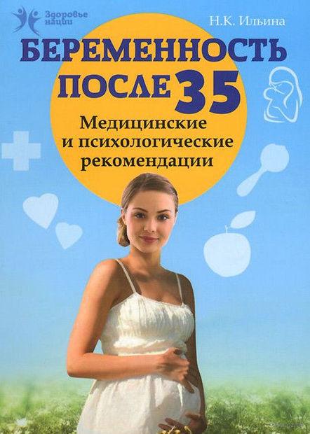 Беременность после 35. Медицинские и психологические рекомендации. Наина Ильина