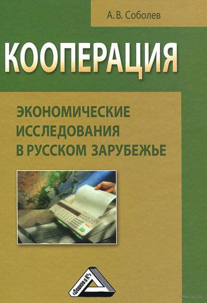 Кооперация. Экономические исследования в русском зарубежье. Александр Соболев