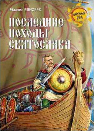 Последние походы Святослава. Михаил Елисеев