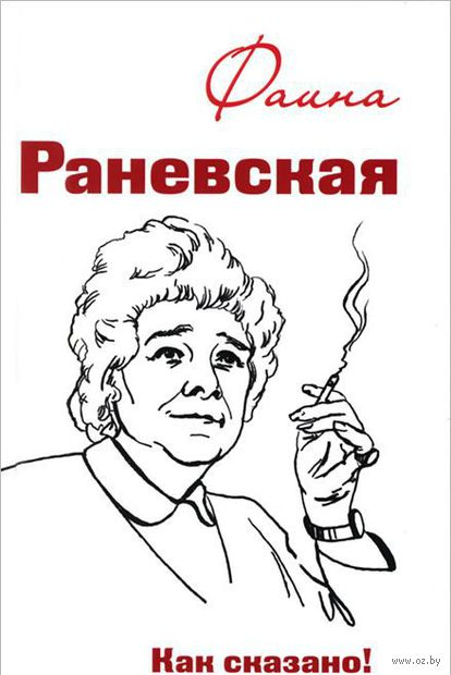 Фаина Раневская. Как сказано! — фото, картинка