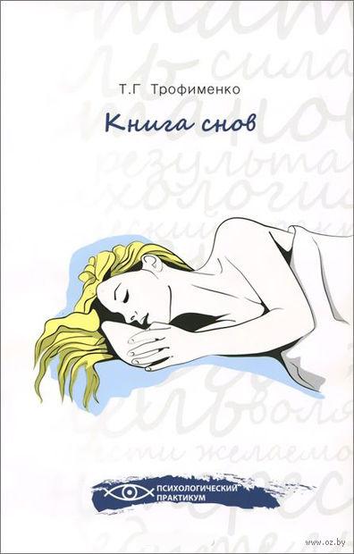Книга снов. Татьяна Трофименко