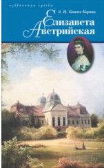 Елизавета Австрийская — фото, картинка
