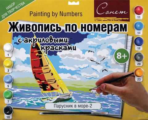 "Картина по номерам ""Парусник в море 2"" (300х420 мм)"