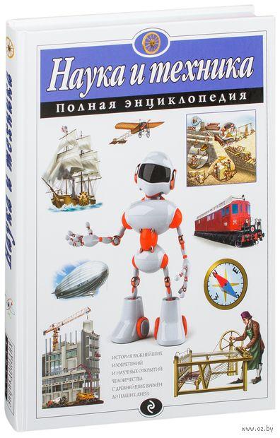 Наука и техника. Полная энциклопедия. Юлия Школьник