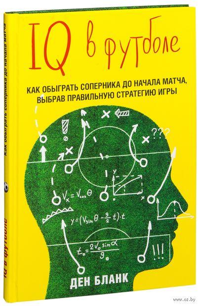 IQ в футболе. Как играют умные футболисты. Ден Бланк