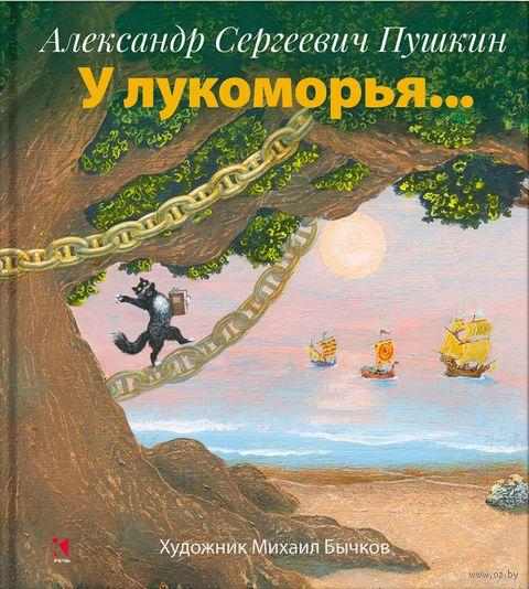 У Лукоморья…. Александр Пушкин