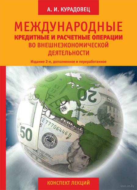 Международные кредитные и расчетные операции во внешнеэкономической деятельности. А. Курадовец