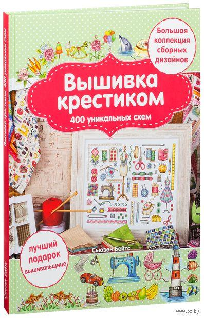 Вышивка крестиком. 400 уникальных схем. Большая коллекция сборных дизайнов — фото, картинка