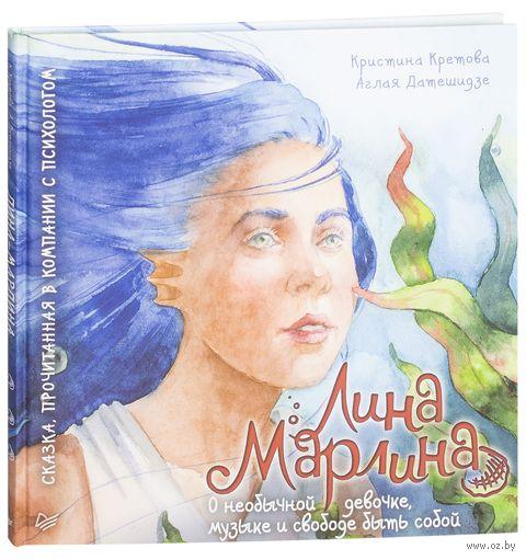 Лина Марлина. О необычной девочке, музыке и свободе быть собой — фото, картинка
