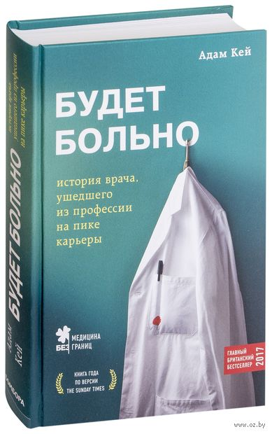 Будет больно: история врача, ушедшего из профессии на пике карьеры — фото, картинка