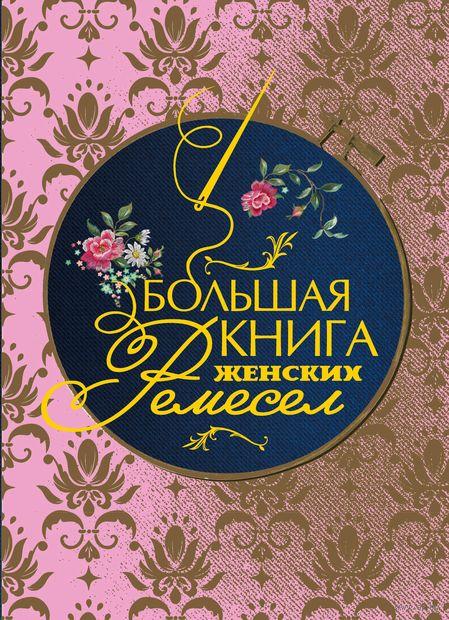 Большая книга женских ремесел — фото, картинка