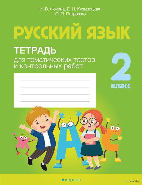 Русский язык. 2 класс. Тетрадь для тематических тестов и контрольных работ — фото, картинка