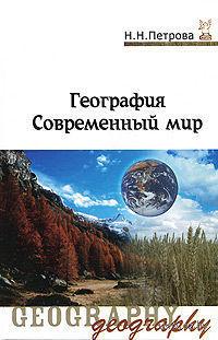 География. Современный мир. Н. Петрова