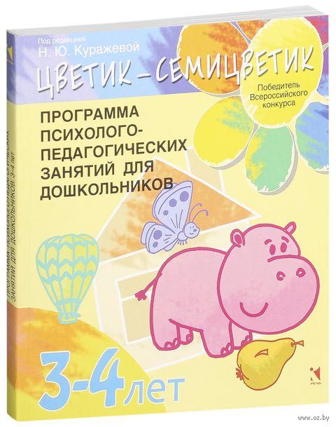 """""""Цветик-семицветик"""". Программа интеллектуального, эмоционального и волевого развития детей 3-4 лет — фото, картинка"""