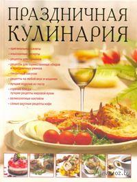 Праздничная кулинария. И. Зайцева