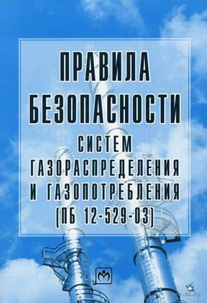 Правила безопасности систем газораспределения и газопотребления (ПБ 12-529-03)