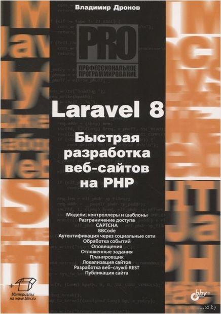 Laravel 8. Быстрая разработка веб-сайтов на PHP — фото, картинка