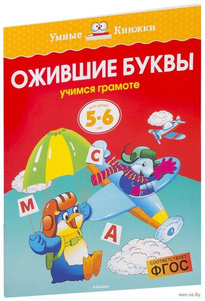Ожившие буквы. Учимся грамоте. Для детей 5-6 лет. Ольга Земцова