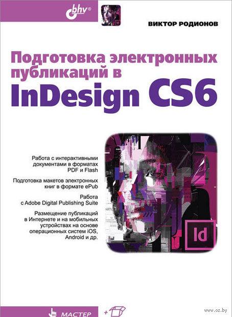 Подготовка электронных публикаций в InDesign CS6. Виктор Родионов