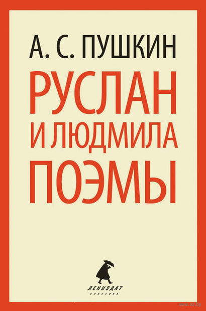 Руслан и Людмила. Поэмы (м). Александр Пушкин