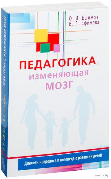 Педагогика, изменяющая мозг. Диалоги невролога и логопеда о развитии детей. В. Ефимова, Олег Ефимов
