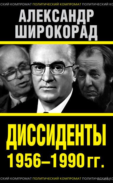 Диссиденты 1956 - 1990 гг.. Александр Широкорад