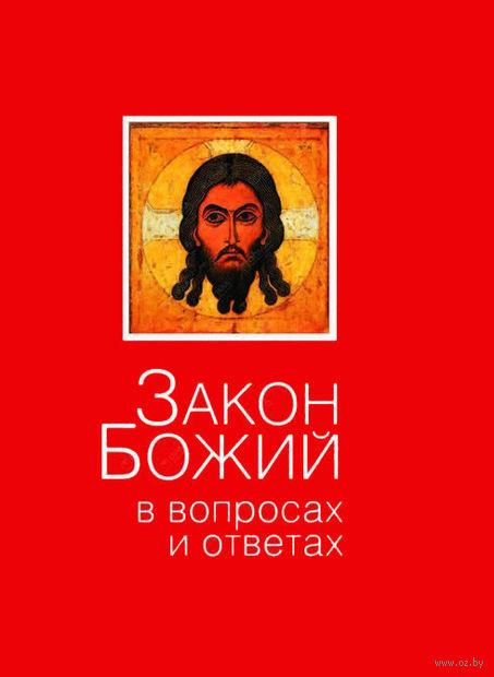 Закон Божий в вопросах и ответах. Владимир Зоберн
