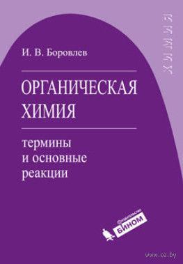 Органическая химия. Термины и основные реакции. Иван Боровлев
