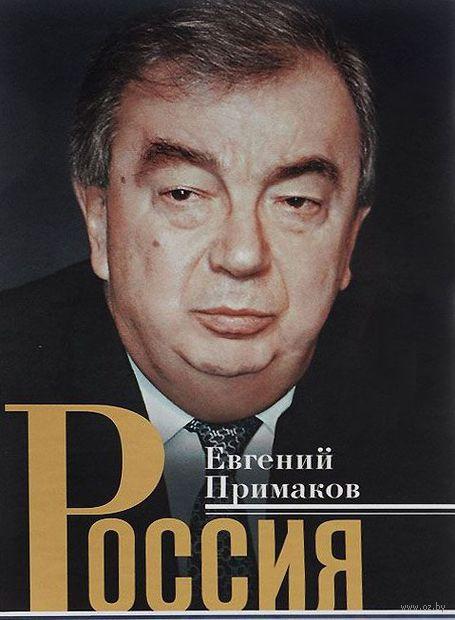 Россия. Надежды и тревоги. Евгений Примаков