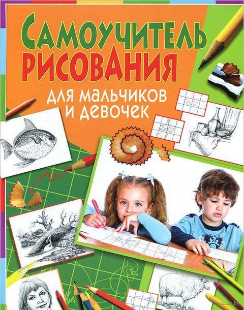 Самоучитель рисования для мальчиков и девочек — фото, картинка