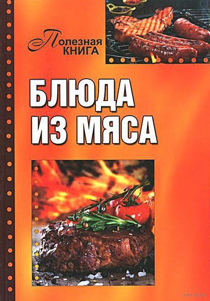 Блюда из мяса — фото, картинка