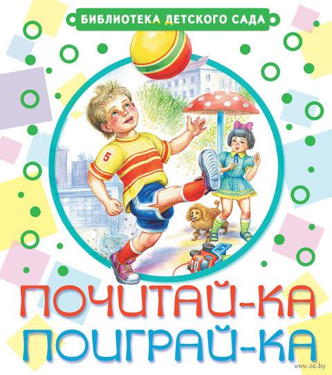 Почитай-ка, поиграй-ка!. Самуил Маршак, Агния Барто, Екатерина Серова