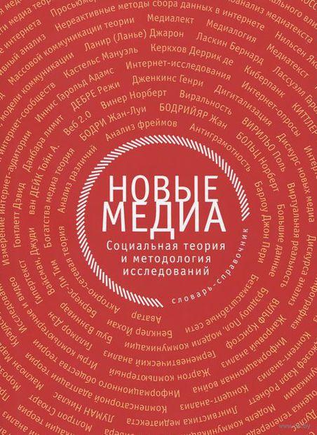 Новые медиа. Социальная теория и методология исследований. Словарь-справочник — фото, картинка
